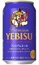サッポロ ヱビス プレミアムエール 生ビール 350ml缶 バラ 1本【エビスビール】