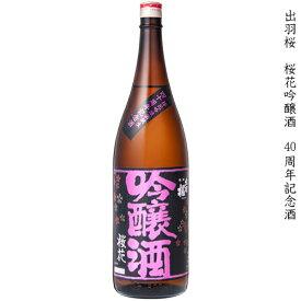 出羽桜 桜花吟醸酒 40周年記念酒 1800ml(1.8L) 瓶【限定】