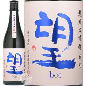 望 bo:/ぼう 純米大吟醸 雄町 無濾過生原酒 外池酒造店 720ml 瓶【クール便限定】
