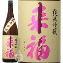 来福 らいふく 純米吟醸 超辛口 来福酒造 1800ml 瓶【茨城県 筑西市】