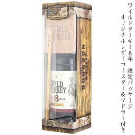 ワイルドターキー 8年 スペシャルギフトパッケージ バーボン・ウイスキー 50度 700ml【オリジナルマドラー&レザーコースター付き】【箱入り】【限定】