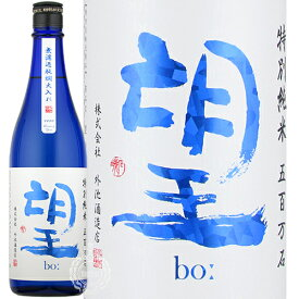 望 bo:/ぼう 特別純米 五百万石 無濾過瓶燗火入れ 外池酒造店 720ml 瓶