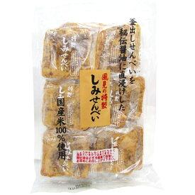 風見米菓 特製しみせんべい 12枚入り(個包装) 1袋