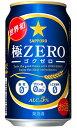サッポロ 極ZERO(極ゼロ・ゴクゼロ) 350ml缶 バラ 1本