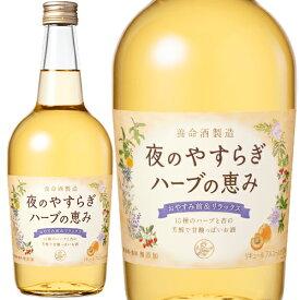 養命酒 ハーブの恵み 養命酒製造 13度 700ml 1本【箱無し】