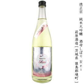 徳正宗 とくまさむね 純米大吟醸 酒母しぼり Rei 萩原酒造 720ml 瓶【クール便限定】