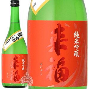 来福 純米吟醸 愛船206号 来福酒造 720ml