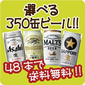 【よりどり2ケースで送料無料】【選べる350缶ビール】スーパードライ・オリオン・ドリーム・一番搾り・クラシックラガー・スタウト・黒ラベル・モルツ