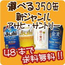 【よりどり2ケースで送料無料】【選べる350缶新ジャンル アサヒ・サントリー】・オフ・クリアアサヒ・アクアゼロ・金…