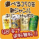 【よりどり2ケースで送料無料】【選べる350缶新ジャンル キリン・サッポロ】・のどごし・オールライト・濃い味・デラ…