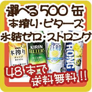 【よりどり2ケースで送料無料】【選べる500缶本搾り・ビターズ・氷結ストロング・氷結ゼロ】