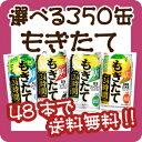 【よりどり2ケースで送料無料】【選べる350缶ハイリキSP・もぎたて】