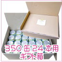 ギフト箱 缶ビール・缶チューハイ 350缶(500缶対応)×24本用