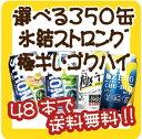 【よりどり2ケースで送料無料】【選べる350缶氷結ストロング・極キレ・ゴクハイ】