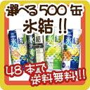 【よりどり2ケースで送料無料】【選べる500缶氷結】