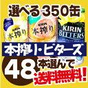 【48本で送料無料】【選べる350缶 キリン本搾り・ビターズ】