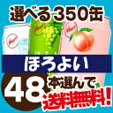 【48本で送料無料】【選べる350缶ほろよい】