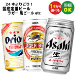 【選べる350缶ビール】ビール各種350ml×24缶1ケース