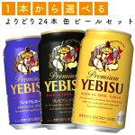 【選べる350缶プレミアムビール】プレミアムビール各種350ml×24缶1ケース