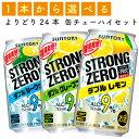 【選べる350缶-196℃】サントリー「-196℃」ストロングゼロ他 各種 350ml×24缶 1ケース