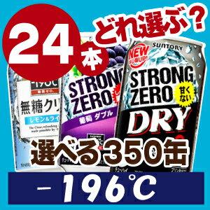 【選べる350缶-196℃】サントリー「-196℃」 各種 350ml×24缶 1ケース