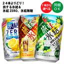 【選べる350缶旅する氷結・氷結ゼロ】キリン「旅する氷結」「氷結ゼロ」各種 350ml×24缶 1ケース