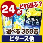 【選べる350缶ビターズ他】キリン「ビターズ」「旅する氷結」「氷結サワー」「氷結ゼロ」各種350ml×24缶1ケース