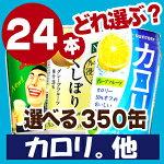 【選べる350缶カロリ。他】サントリー「カロリ。」「カクテルカロリ。」「こくしぼり」「明日のサワー」各種350ml×24缶ケース