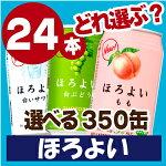 【選べる350缶ほろよい】サントリー「ほろよい」各種350ml×24缶1ケース