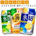 【選べる350缶氷結他】キリン「氷結」「本搾り」各種350ml×24缶1ケース