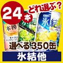 【選べる350缶氷結他】キリン「氷結」「本搾り」 各種 350ml×24缶 1ケース
