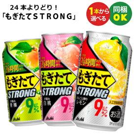 【選べる350缶もぎたてSTRONG他】アサヒ「もぎたてSTRONG もぎたてストロング」各種 350ml×24缶 1ケース