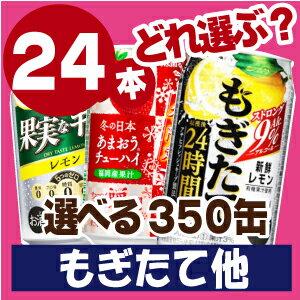【選べる350缶もぎたて他】アサヒ「もぎたて」「果実の瞬間」「玉露と抹茶」タカラ「ゼロ仕立て」各種 350ml×24缶 1ケース