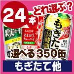 【選べる350缶もぎたて他】アサヒ「もぎたて」「果実の瞬間」「玉露と抹茶」タカラ「ゼロ仕立て」各種350ml×24缶ケース