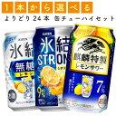 【選べる350缶氷結ストロング他】キリン「氷結ストロング」「キリン・ザ・ストロング」「ビターズ」各種 350ml×24缶…
