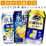 【選べる350缶氷結ストロング他】キリン「氷結ストロング」「キリン・ザ・ストロング」各種350ml×24缶1ケース
