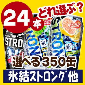 【選べる350缶氷結ストロング他】キリン「氷結ストロング」「キリンストロング」 各種 350ml×24缶 1ケース