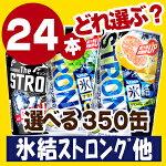 【選べる350缶氷結ストロング他】キリン「氷結ストロング」「キリンストロング」各種350ml×24缶1ケース