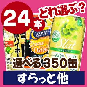 【選べる350缶すらっと他】アサヒ「すらっと」「カクテルパートナー」各種 350ml×24缶 1ケース