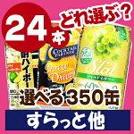 【選べる350缶すらっと他】アサヒ「すらっと」「カクテルパートナー」各種350ml×24缶1ケース