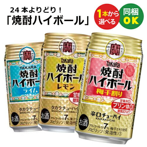 【選べる350缶焼酎ハイボール他】タカラ「焼酎ハイボール」 各種 350ml×24缶 1ケース