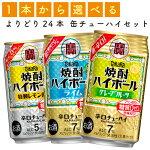 【選べる350缶焼酎ハイボール他】タカラ「焼酎ハイボール」各種350ml×24缶1ケース
