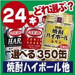 【選べる350缶焼酎ハイボール他】タカラ「焼酎ハイボール」アサヒ「ウィルキンソン」各種350ml×24缶1ケース