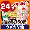【選べる350缶ウメカク他】サッポロ「ウメカク」タカラ「樽熟成」「瀬戸内レモン」「ネオ酒場」「やわらかお茶割り」…