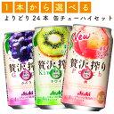 【選べる350缶贅沢搾り他】アサヒ「贅沢搾り」タカラ「濃いお茶割り」各種 350ml×24缶 1ケース