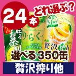 【選べる350缶贅沢搾り他】アサヒ「贅沢搾り」サッポロ「りらくす」「香るお茶割り」タカラ「濃いお茶割り」各種350ml×24缶1ケース