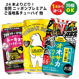 【選べる350缶合同チューハイ】合同酒精「ニッポンプレミアム他」各種 350ml×24缶 1ケース