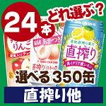【選べる350缶直搾り他】タカラ「直搾り」「すりおろし」各種350ml×24缶1ケース