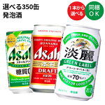【選べる350缶発泡酒】発泡酒各種350ml×24缶1ケース