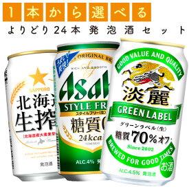 【選べる350缶発泡酒】発泡酒 各種 350ml×24缶 1ケース